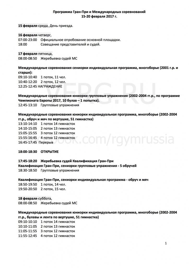 588b1d02480a6_588b1c7fa4c5c_Programma proekt ot 16.01.2017 rus 1.jpg