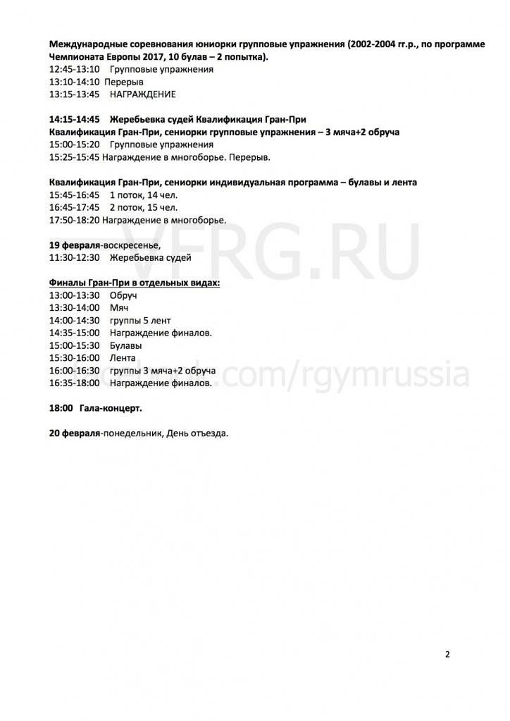 588b1d0110e48_588b1c7ee3f57_Programma proekt ot 16.01.2017 rus 2.jpg